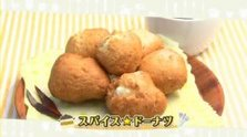 第232回放送 スパイス☆ドーナツ