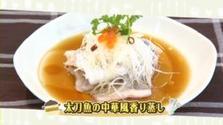 第237回放送 太刀魚の中華風香り蒸し