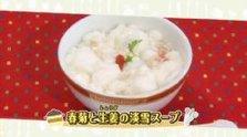 第239回放送 菊菜と生姜の淡雪スープ