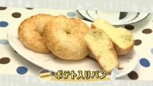 第250回放送 ポテト入りパン