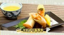 第253回放送 エビチリ春巻