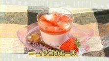 第256回放送 イチゴのムース