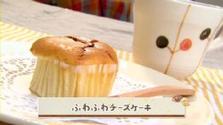 第258回放送 ふわふわチーズケーキ