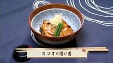 第269回放送 カツオの揚げ煮