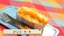 第272回放送 マンゴーケーキ