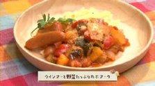 第279回放送 ウインナーと野菜たっぷりカポナータ