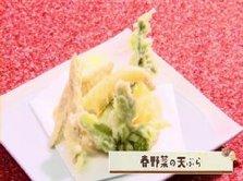 第303回放送 春野菜の天ぷら