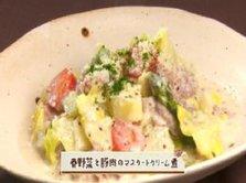第312回放送 春野菜と豚肉のマスタードクリーム煮