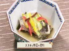 第316回放送 スズキと野菜の蒸物