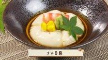 第323回放送 ゴマ豆腐