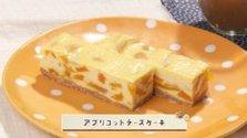 第326回放送 アプリコットチーズケーキ