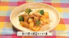第335回放送 甘とろ豚と根菜のトマト煮