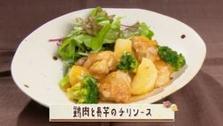 第348回放送 鶏肉と長芋のチリソース