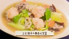 第354回放送 エビ団子の春色八宝菜
