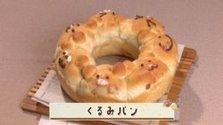 第355回放送 くるみパン