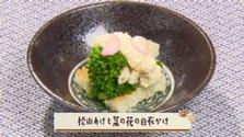 第357回放送 松山あげと菜の花の白衣がけ