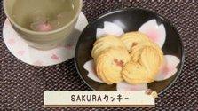 第358回放送 SAKURAクッキー