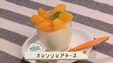 第371回放送 オレンジレアチーズ
