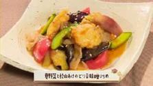 第372回放送 夏野菜と松山あげのピリ辛味噌炒め