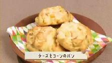 第375回放送 チーズとコーンのパン