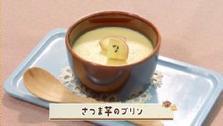 第381回放送 さつま芋のプリン