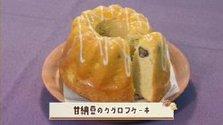 第383回放送 甘納豆のクグロフケーキ