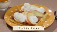 第384回放送 アップルフレンチトースト
