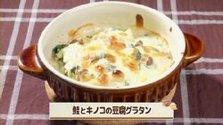 第385回放送 鮭とキノコの豆腐グラタン