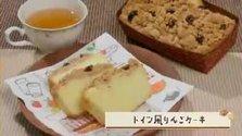 第386回放送 ドイツ風りんごケーキ