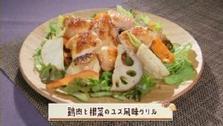 第393回放送 鶏肉と根菜のユズ風味グリル