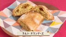 第417回放送 タルト・オランデーズ