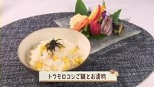 第424回放送 トウモロコシご飯とお漬物