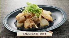 第436回放送 鶏肉と大根の柚子胡椒煮