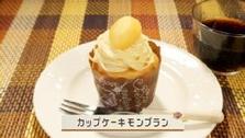 第441回放送 カップケーキモンブラン