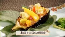第442回放送 米茄子の鶏味噌田楽