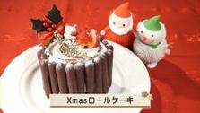 第444回放送 X'mas ロールケーキ