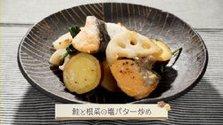 第445回放送 鮭と根菜の塩バター炒め