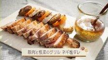 第447回放送 豚肉と根菜のグリル ネギ塩ダレ