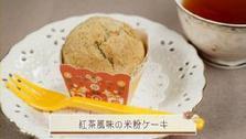 第452回放送 紅茶風味の米粉ケーキ
