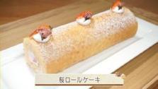 第456回放送 桜ロールケーキ