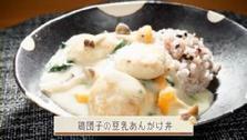 第455回放送 鶏団子の豆乳あんかけ丼