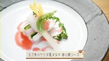 第457回放送 太刀魚のサラダ風タタキ 緋の蕪ソース
