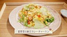 第480回放送 夏野菜の納豆カレーチャーハン