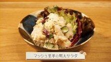 第497回放送 マッシュ里芋の明太サラダ