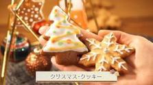 第500回放送 クリスマスクッキー