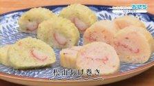 松山あげ巻き(500回特番 ちょいレシピ)