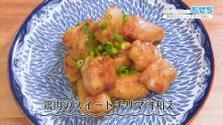 鶏肉のスイートチリマヨ和え(500回特番 ちょいレシピ)