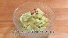かずのことアボカドのわさびマヨ和え(500回ちょいレシピ)