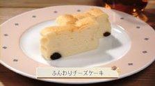 第506回放送 ふんわりチーズケーキ