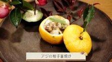 第507回放送 アジの柚子釜焼き